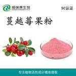 恒瑞康生物   廠家直銷  蔓越莓果粉