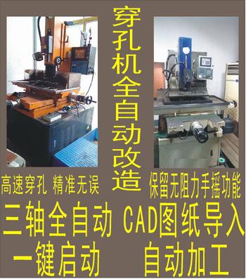 台湾进口数控小孔机  一键式操作 图纸导入  小孔加工0062