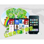手机网站微官网微信公众平台服务和建设