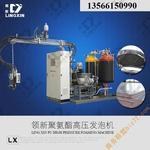 供應領新聚氨酯lxpu電池保溫層高壓發泡機