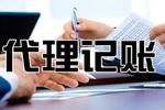 青海乾信代理記賬(圖)-西寧代理記賬財務公司-西寧代理記賬