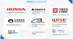 連云港WMCS倉儲管理系統軟件設備 上海申揚計算機科技供應